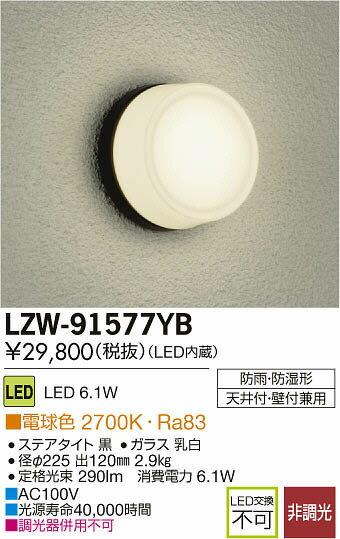 LZW-91577YB 大光電機 施設照明 LED浴室灯 電球色 白熱灯60Wタイプ