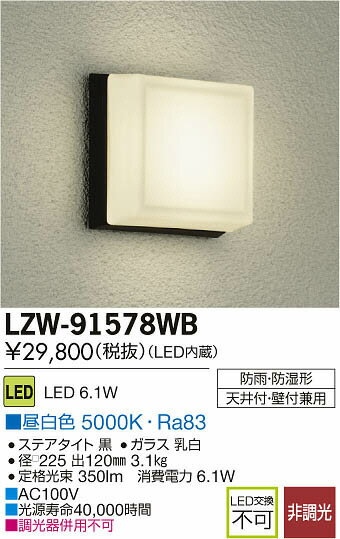 LZW-91578WB 大光電機 施設照明 LED浴室灯 昼白色 白熱灯60Wタイプ