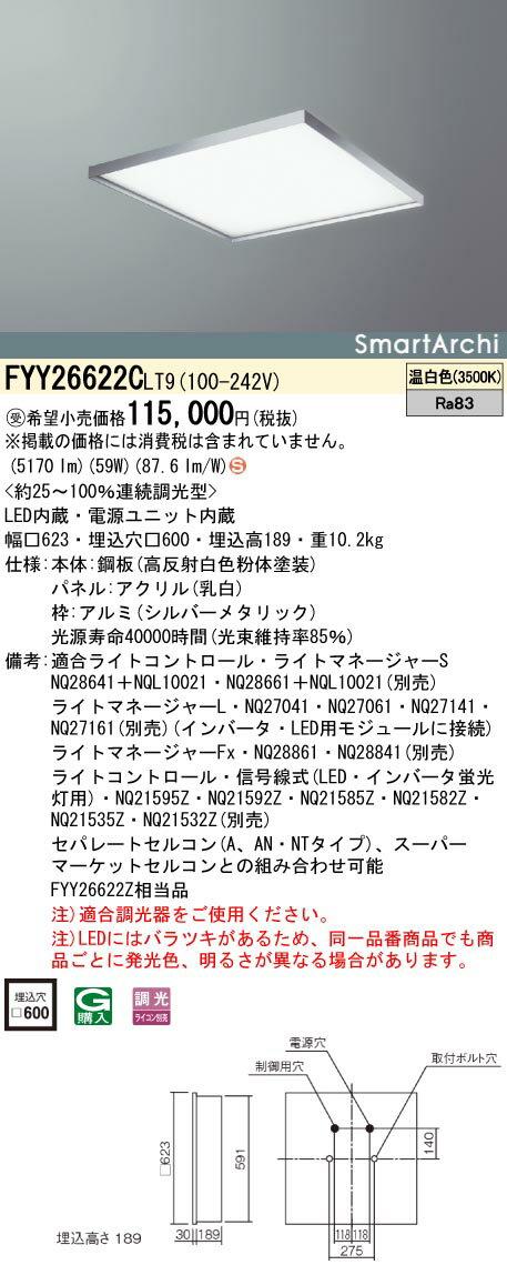 FYY26622CLT9 パナソニック Panasonic 施設照明 SmartArchi LEDスクエアベースライト 乳白パネル 連続調光 埋込型  □600 温白色