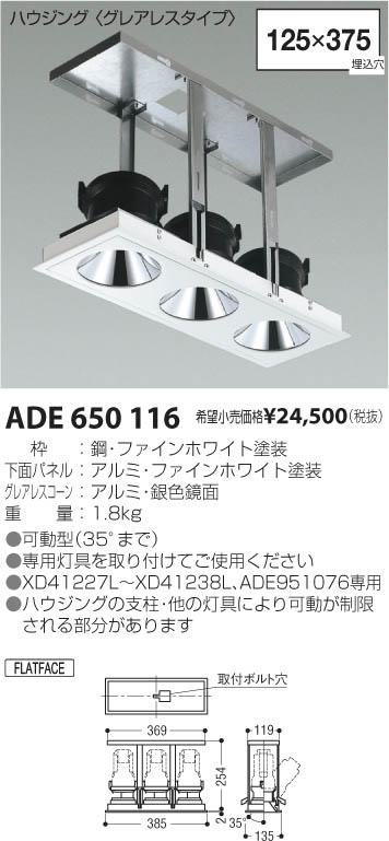 ADE650116 コイズミ照明 照明部材 cledy バンクライト type125用 ハウジング(グレアレスタイプ) 3灯タイプ