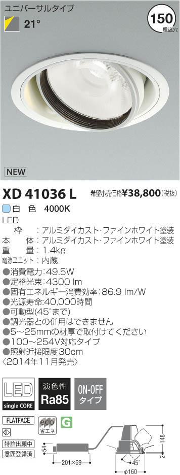XD41036L コイズミ照明 施設照明 cledy versa L LEDユニバーサルダウンライト 21° 白色 非調光 HID100W相当 4000lmクラス