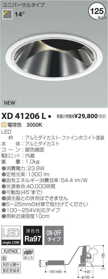 XD41206L コイズミ照明 施設照明 cledy versa R LEDユニバーサルダウンライト グレアレスタイプ 14° 電球色 非調光 HID35W相当 1500lmクラス