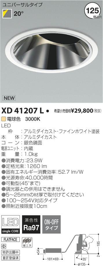 XD41207L コイズミ照明 施設照明 cledy versa R LEDユニバーサルダウンライト グレアレスタイプ 20° 電球色 非調光 HID35W相当 1500lmクラス