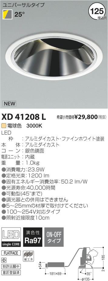 XD41208L コイズミ照明 施設照明 cledy versa R LEDユニバーサルダウンライト グレアレスタイプ 25° 電球色 非調光 HID35W相当 1500lmクラス