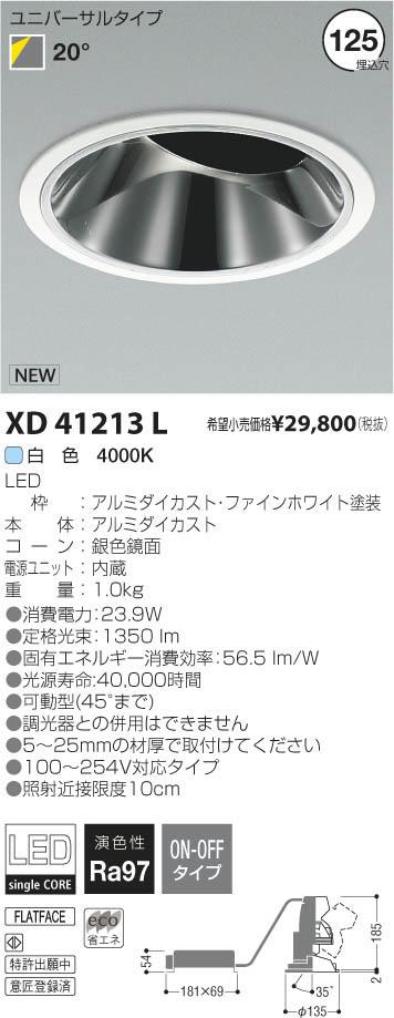 XD41213L コイズミ照明 施設照明 cledy versa R LEDユニバーサルダウンライト グレアレスタイプ 20° 白色 非調光 HID35W相当 1500lmクラス