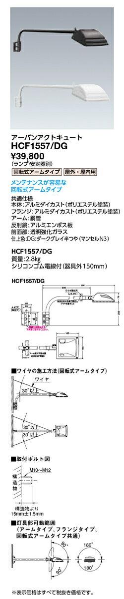 HCF1557/DG 岩崎電気 施設照明 HIDランプサイン広告用投光器 アーバンアクトキュート 回転式アームタイプ