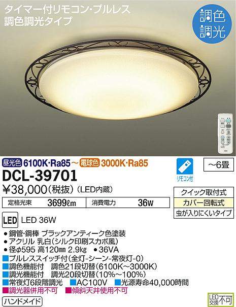 DCL-39701 大光電機 照明器具 LEDシーリングライト タイマー付リモコン・プルレス 調光調色タイプ 【~6畳】