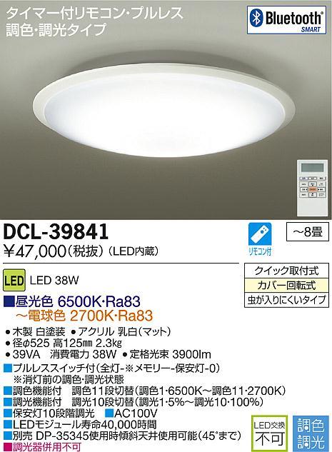 DCL-39841 大光電機 照明器具 LEDシーリングライト Bluetooth通信対応 タイマー付リモコン・プルレス 調光調色タイプ 【~8畳】
