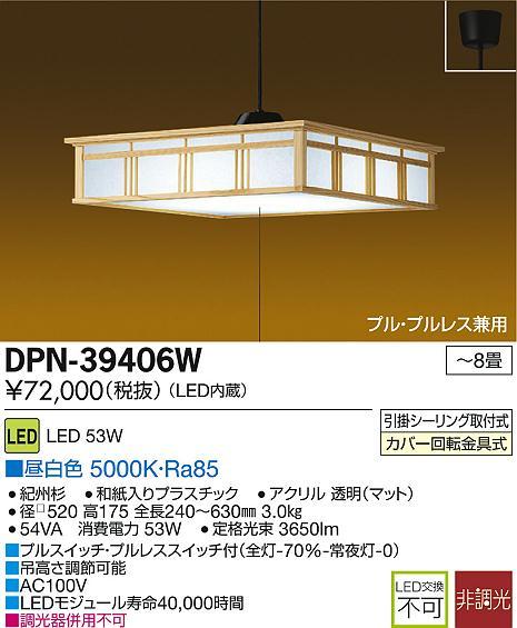 DPN-39406W 大光電機 照明器具 和風LEDペンダントライト 昼白色 プル・プルレス兼用 【~8畳】