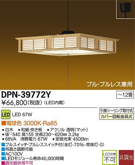 DPN-39772Y 大光電機 照明器具 和風LEDペンダントライト 電球色 プル・プルレス兼用 【~12畳】