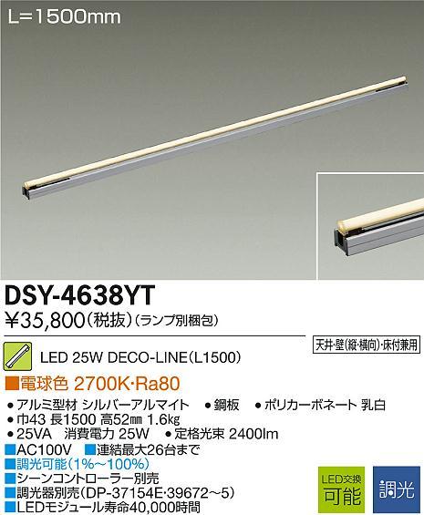 DSY-4638YT 大光電機 照明器具 LED間接照明 デコライン L1500タイプ LED25W 電球色 調光タイプ