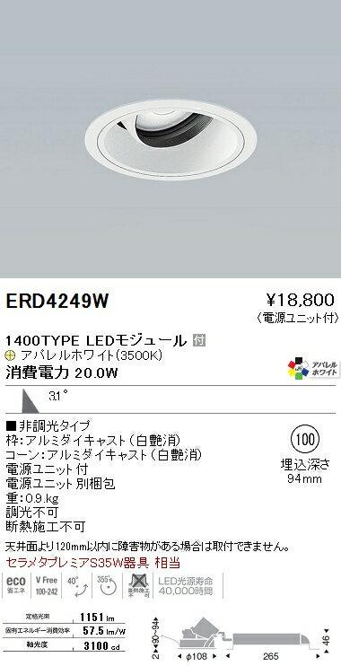 ERD4249W 遠藤照明 施設照明 LEDユニバーサルダウンライト ARCHIシリーズ 1400タイプ CDM-R 35W相当 広角配光28° 非調光 アパレルホワイト Ra95 温白色