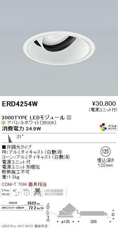 ERD4254W 遠藤照明 施設照明 LEDユニバーサルダウンライト ARCHIシリーズ 3000タイプ CDM-T 70W器具相当 中角配光21° 非調光 アパレルホワイト Ra95 温白色