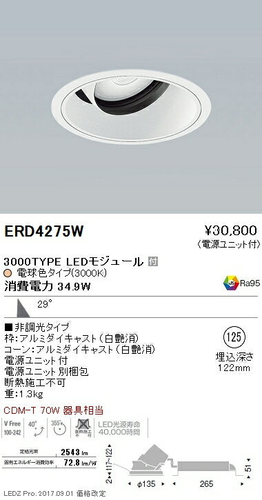 ERD4275W 遠藤照明 施設照明 LEDユニバーサルダウンライト ARCHIシリーズ 3000タイプ CDM-T 70W器具相当 広角配光29° 非調光 電球色 Hi-CRIクリア
