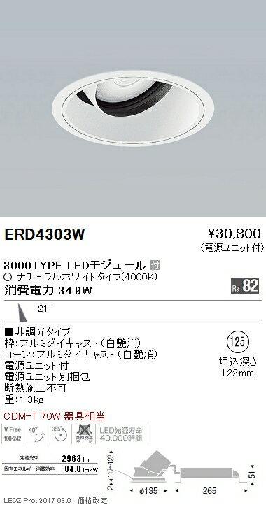 ERD4303W 遠藤照明 施設照明 LEDユニバーサルダウンライト ARCHIシリーズ 3000タイプ CDM-T 70W器具相当 中角配光21° 非調光 ナチュラルホワイト