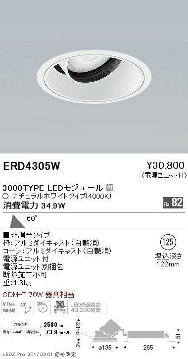 ERD4305W 遠藤照明 施設照明 LEDユニバーサルダウンライト ARCHIシリーズ 3000タイプ CDM-T 70W器具相当 超広角配光60° 非調光 ナチュラルホワイト