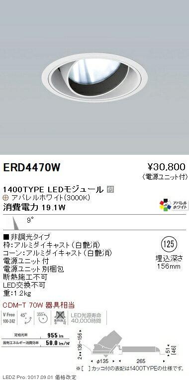 ERD4470W 遠藤照明 施設照明 LEDユニバーサルダウンライト ARCHIシリーズ 1400タイプ CDM-T 70W器具相当 狭角配光(反射板制御)9° 非調光 アパレルホワイト Ra95 電球色