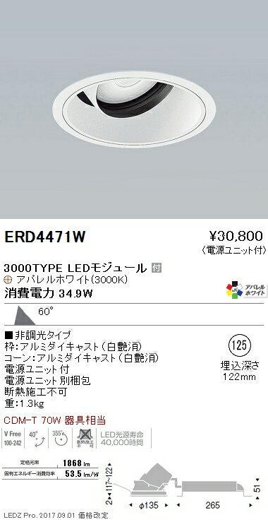 ERD4471W 遠藤照明 施設照明 LEDユニバーサルダウンライト ARCHIシリーズ 3000タイプ CDM-T 70W器具相当 超広角配光60° 非調光 アパレルホワイト Ra95 電球色