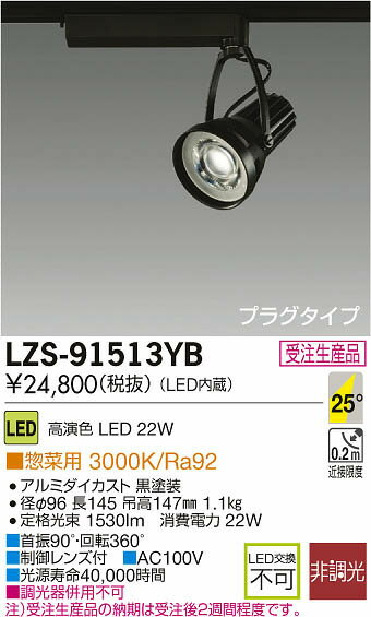 LZS-91513YB 大光電機 施設照明 彩色シリーズ LEDスポットライト LED22W 生鮮照明(惣菜用) 高演色 25°中角形 非調光
