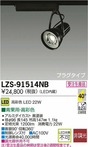 LZS-91514NB 大光電機 施設照明 彩色シリーズ LEDスポットライト LED22W 生鮮照明(青果用) 高彩色 40°広角形 非調光