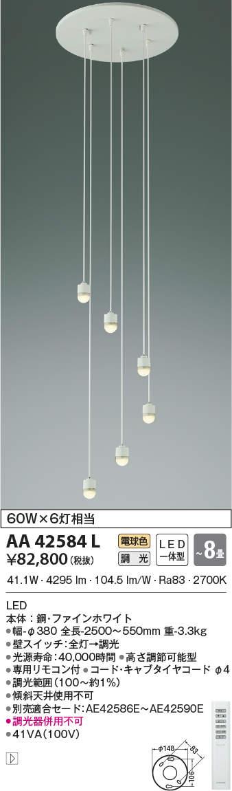 AA42584L コイズミ照明 照明器具 Limini 吹抜用LEDシャンデリア LED42.9W 電球色 調光可 【~8畳】
