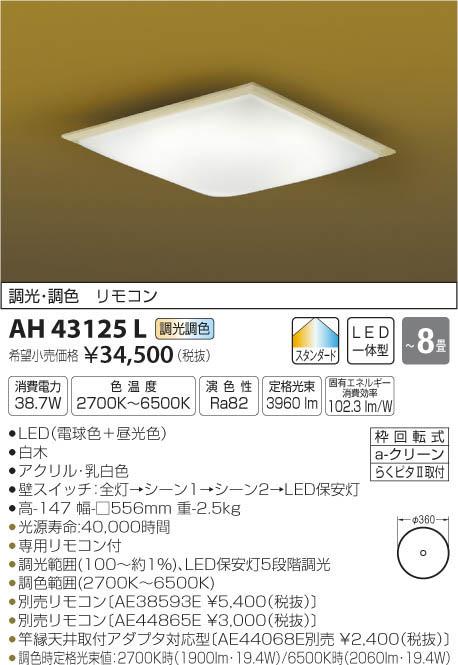 AH43125L コイズミ照明 照明器具 LED和風シーリングライト LED38.7W 調光・調色タイプ 【~8畳】