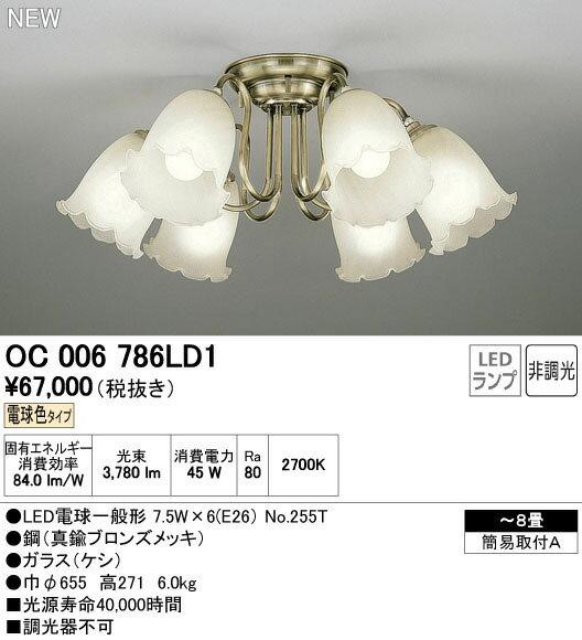 OC006786LD1 オーデリック 照明器具 LEDシャンデリア 電球色  【~8畳】