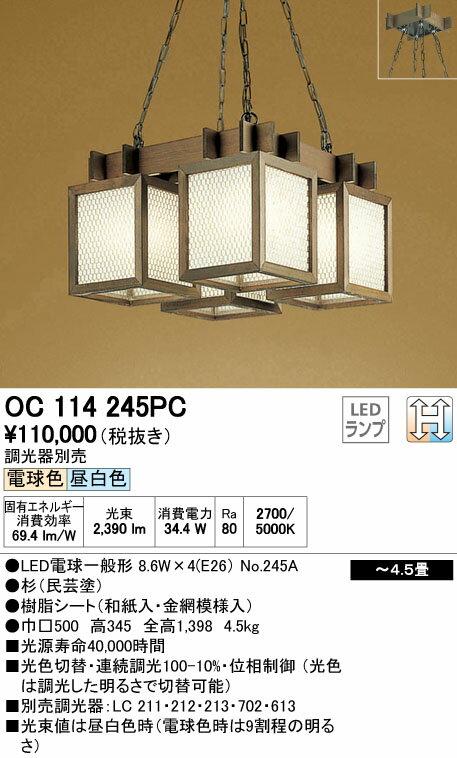 OC114245PC オーデリック 照明器具 LED和風ペンダントライト 調光・調色 LED電球一般形×4灯タイプ 【~6畳】