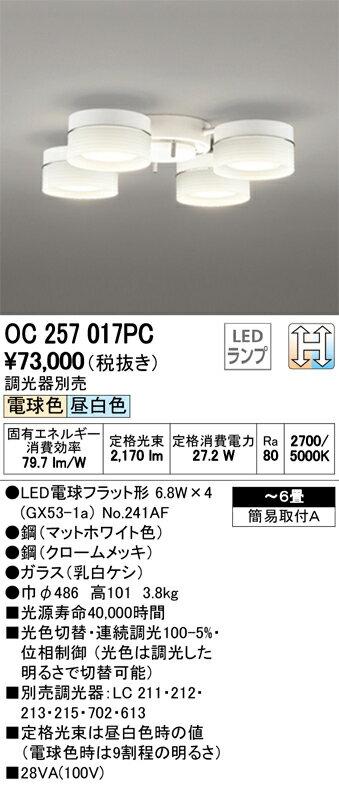 OC257017PC オーデリック 照明器具 LEDシャンデリア 光色切替タイプ 連続調光  【~6畳】