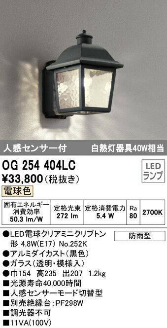 OG254404LC オーデリック 照明器具 エクステリア LEDポーチライト 電球色 白熱灯40W相当 人感センサ付