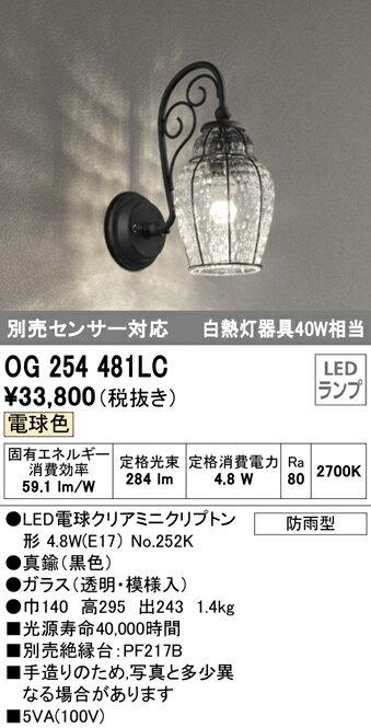 OG254481LC オーデリック 照明器具 エクステリア LEDポーチライト 電球色 白熱灯40W相当 別売センサ対応