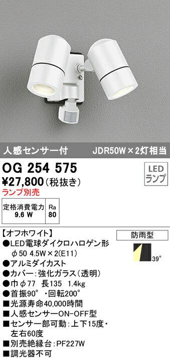OG254575 オーデリック 照明器具 エクステリア LEDスポットライト 人感センサ付 LED電球ダイクロハロゲン形対応×2灯