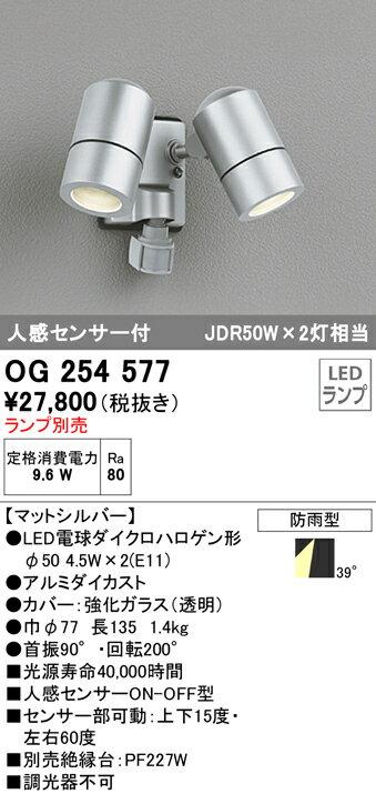 OG254577 オーデリック 照明器具 エクステリア LEDスポットライト 人感センサ付 LED電球ダイクロハロゲン形対応×2灯