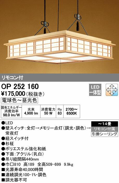 OP252160 オーデリック 照明器具 LED和風ペンダントライト 調光・調色タイプ リモコン付 引きひもスイッチ付 【~14畳】