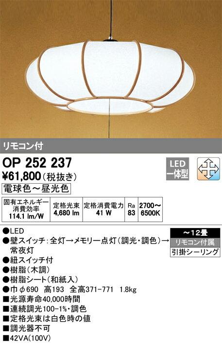 OP252237 オーデリック 照明器具 LED和風ペンダントライト 調光・調色タイプ(プルレス) リモコン付 引きひもスイッチ付 【~12畳】