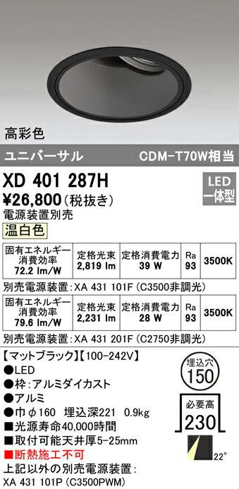 XD401287H オーデリック 照明器具 PLUGGEDシリーズ LEDユニバーサルダウンライト 本体(深型) 温白色 22°ミディアム COBタイプ C3500/C2750 CDM-T70Wクラス 高彩色