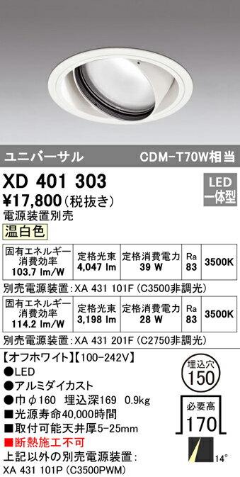 XD401303 オーデリック 照明器具 PLUGGEDシリーズ LEDユニバーサルダウンライト 本体(一般型) 温白色 14°ナロー COBタイプ C3500/C2750 CDM-T70Wクラス