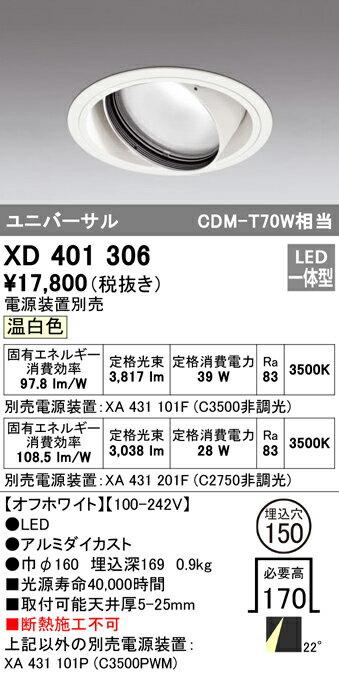 XD401306 オーデリック 照明器具 PLUGGEDシリーズ LEDユニバーサルダウンライト 本体(一般型) 温白色 22°ミディアム COBタイプ C3500/C2750 CDM-T70Wクラス