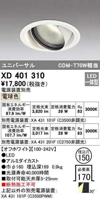 XD401310 オーデリック 照明器具 PLUGGEDシリーズ LEDユニバーサルダウンライト 本体(一般型) 電球色 30°ワイド COBタイプ C3500/C2750 CDM-T70Wクラス