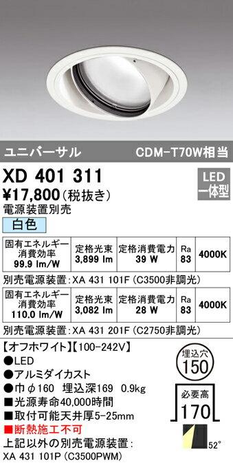 XD401311 オーデリック 照明器具 PLUGGEDシリーズ LEDユニバーサルダウンライト 本体(一般型) 白色 52°拡散 COBタイプ C3500/C2750 CDM-T70Wクラス