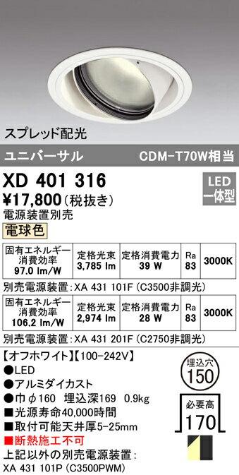 XD401316 オーデリック 照明器具 PLUGGEDシリーズ LEDユニバーサルダウンライト 本体(一般型) 電球色 スプレッド COBタイプ C3500/C2750 CDM-T70Wクラス