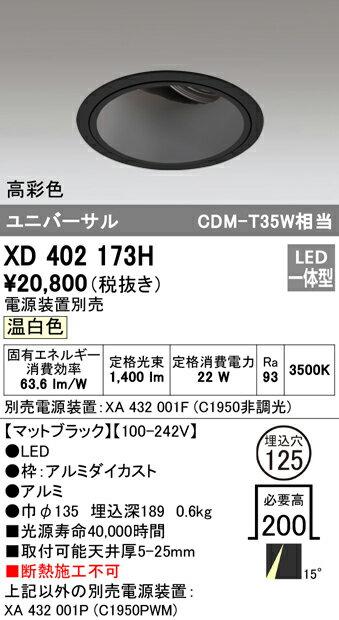 XD402173H オーデリック 照明器具 PLUGGEDシリーズ LEDユニバーサルダウンライト 本体(深型) 温白色 15°ナロー COBタイプ C1950/C1650 CDM-T35Wクラス 高彩色