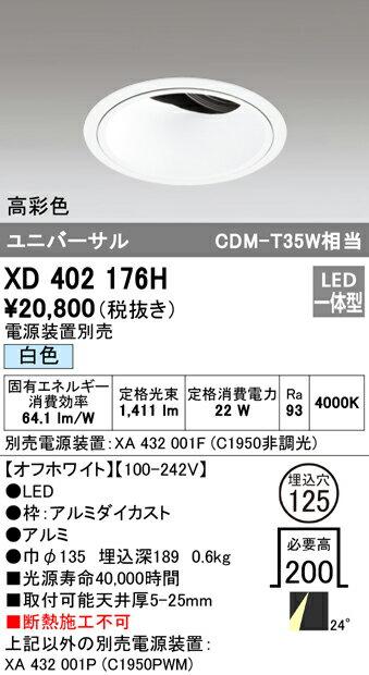 XD402176H オーデリック 照明器具 PLUGGEDシリーズ LEDユニバーサルダウンライト 本体(深型) 白色 23°ミディアム COBタイプ C1950/C1650 CDM-T35Wクラス 高彩色