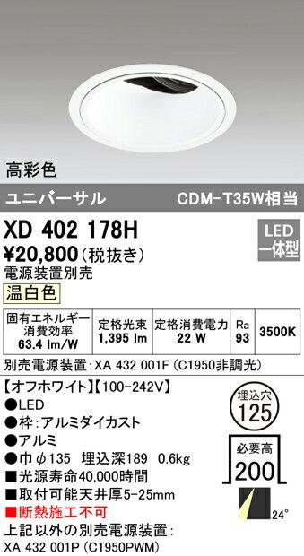 XD402178H オーデリック 照明器具 PLUGGEDシリーズ LEDユニバーサルダウンライト 本体(深型) 温白色 23°ミディアム COBタイプ C1950/C1650 CDM-T35Wクラス 高彩色