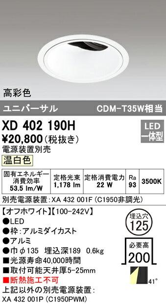 XD402190H オーデリック 照明器具 PLUGGEDシリーズ LEDユニバーサルダウンライト 本体(深型) 温白色 43°拡散 COBタイプ C1950/C1650 CDM-T35Wクラス 高彩色