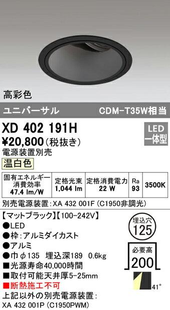XD402191H オーデリック 照明器具 PLUGGEDシリーズ LEDユニバーサルダウンライト 本体(深型) 温白色 43°拡散 COBタイプ C1950/C1650 CDM-T35Wクラス 高彩色