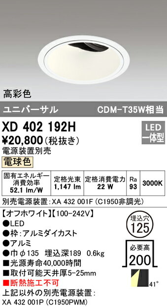 XD402192H オーデリック 照明器具 PLUGGEDシリーズ LEDユニバーサルダウンライト 本体(深型) 電球色 43°拡散 COBタイプ C1950/C1650 CDM-T35Wクラス 高彩色