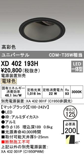 XD402193H オーデリック 照明器具 PLUGGEDシリーズ LEDユニバーサルダウンライト 本体(深型) 電球色 43°拡散 COBタイプ C1950/C1650 CDM-T35Wクラス 高彩色