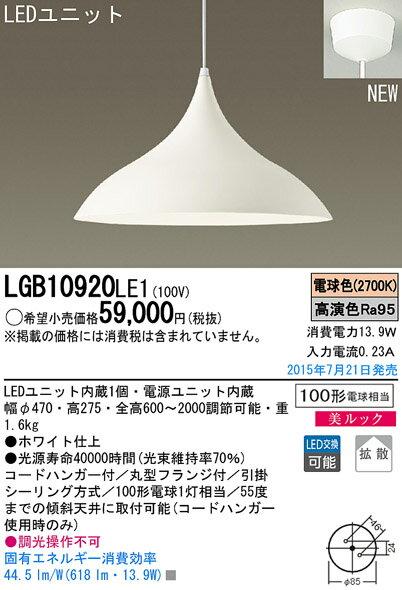 LGB10920LE1 パナソニック Panasonic 照明器具 LEDダイニング用ペンダントライト 美ルック 100形電�1�相当 電�色 拡散タイプ �調光