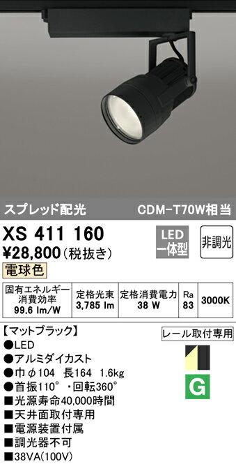 XS411160 オーデリック 照明器具 PLUGGEDシリーズ LEDスポットライト WCS対応 本体 電球色 スプレッド COBタイプ 非調光 C3500 CDM-T70Wクラス